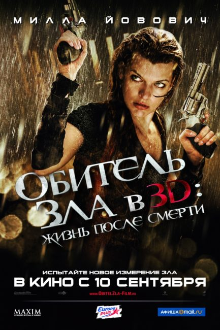Обитель зла 4 (Resident Evil: Afterlife)